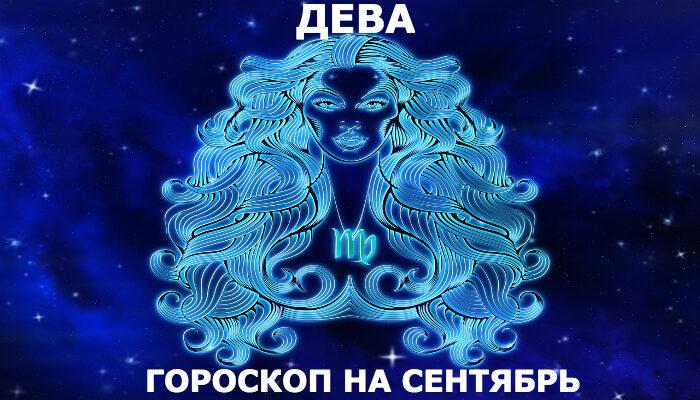 Дева гороскоп на сентябрь