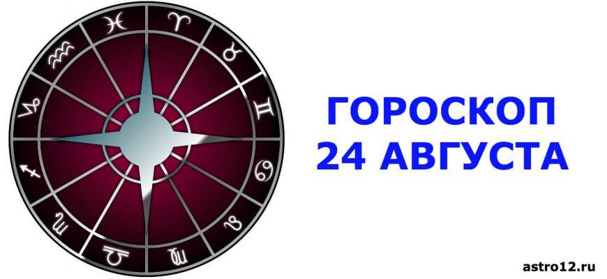 Гороскоп на 24 августа