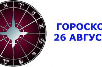 Гороскоп на 26 августа