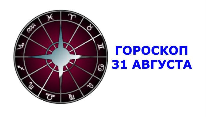 Гороскоп 31 августа
