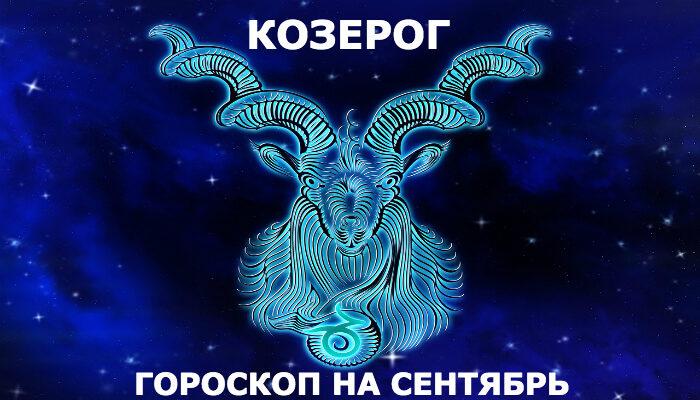 Козерог гороскоп на сентябрь