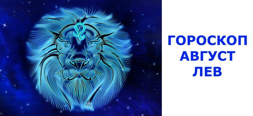 Лев гороскоп на август