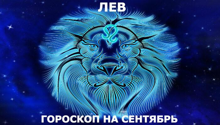 Лев гороскоп на сентябрь
