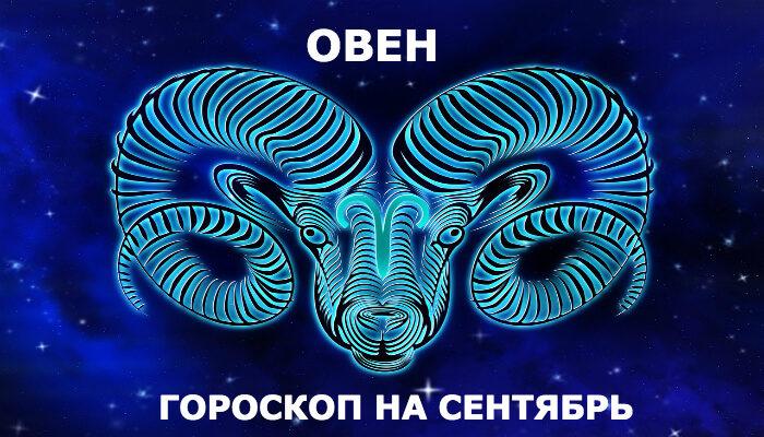 Овен гороскоп на сентябрь