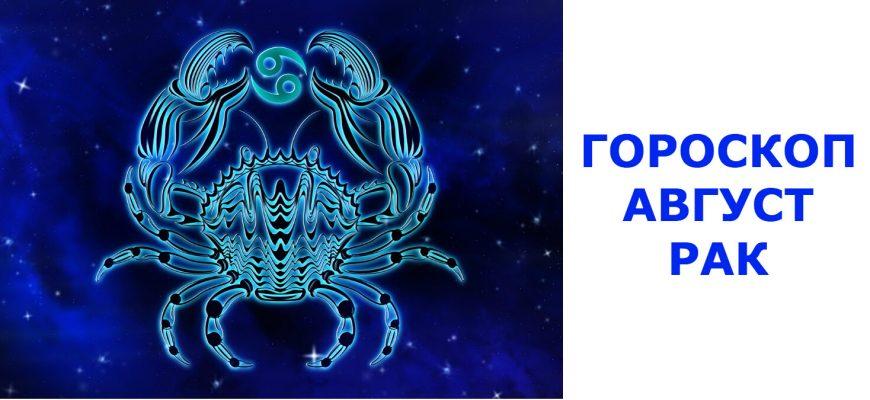 Рак гороскоп на август