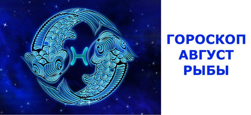 Рыбы гороскоп на август