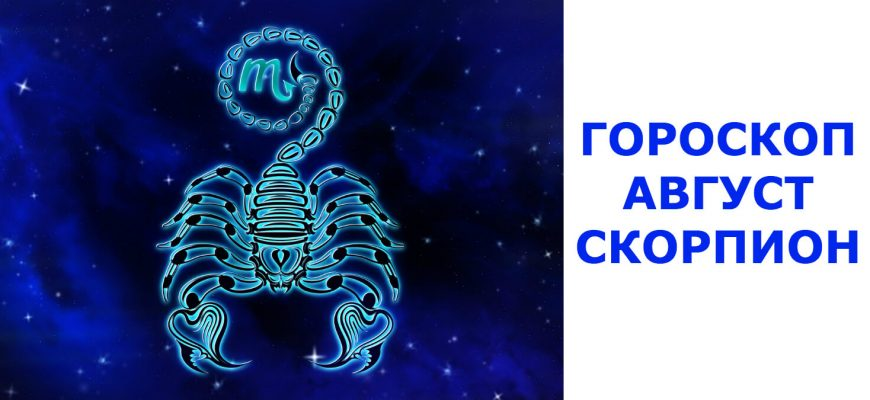Скорпион гороскоп на август