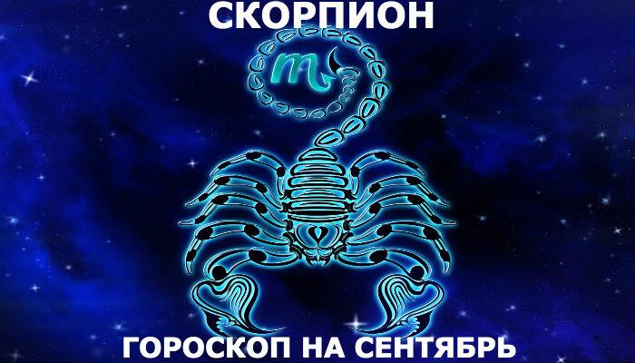 Скорпион гороскоп на сентябрь