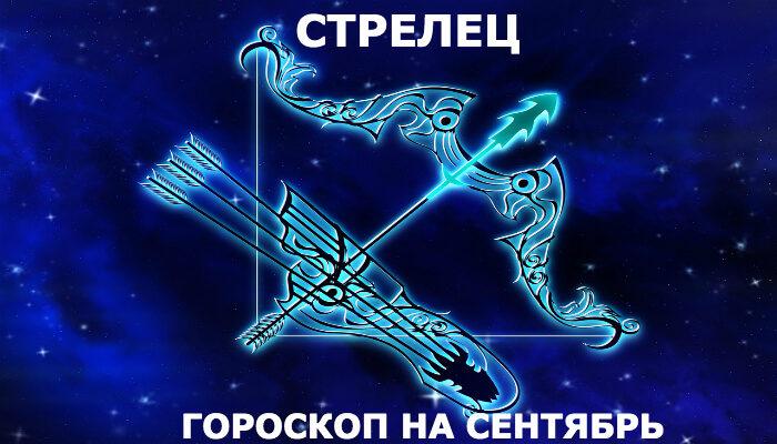 Стрелец гороскоп на сентябрь