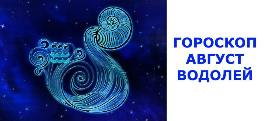 Водолей гороскоп на август