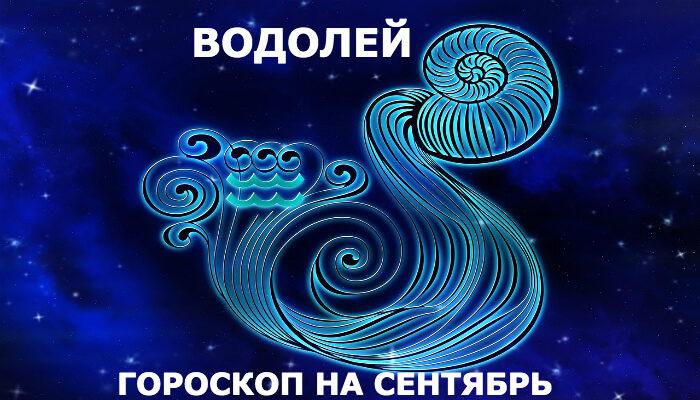Водолей гороскоп на сентябрь