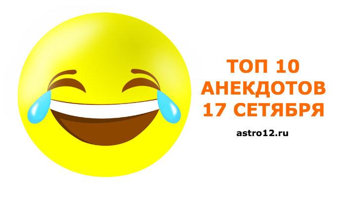 лучшие анекдоты 17 сентября