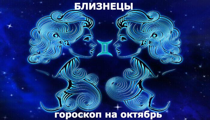 Близнецы гороскоп на октябрь 2019