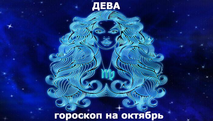 Дева гороскоп на октябрь