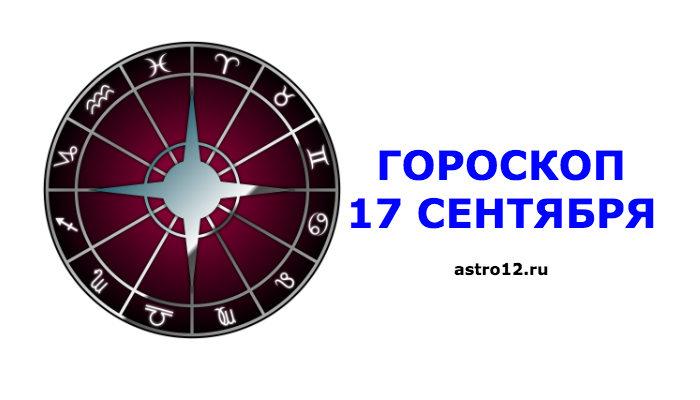 Гороскоп на 17 сентября