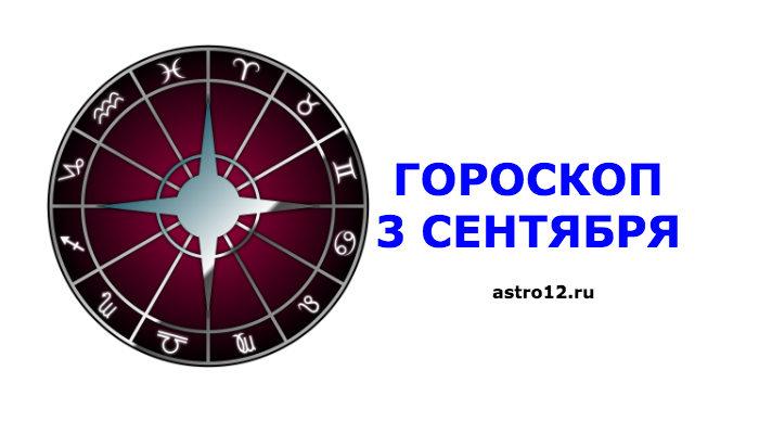 Гороскоп на 3 сентября