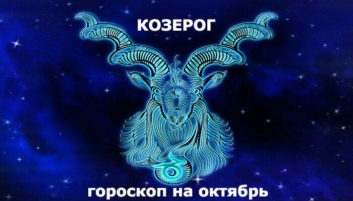 Козерог гороскоп на октябрь