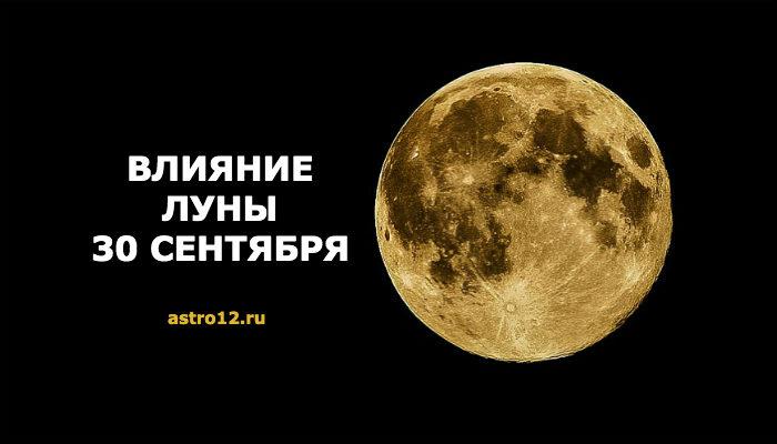 фаза луны 30 сентября 2019