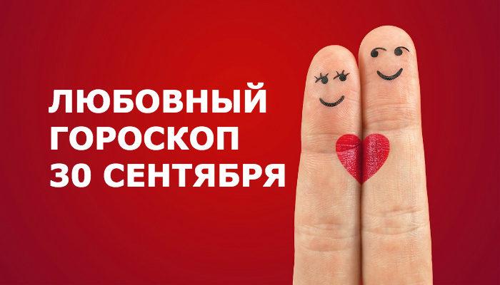 Любовный гороскоп 30 сентября 2019