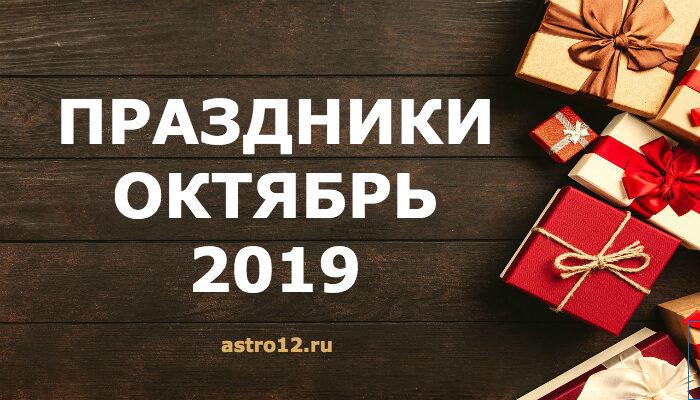 Праздники октябрь 2019 календарь