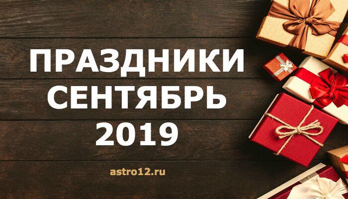 Праздники сентябрь 2019
