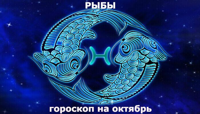 Рыбы гороскоп на октябрь