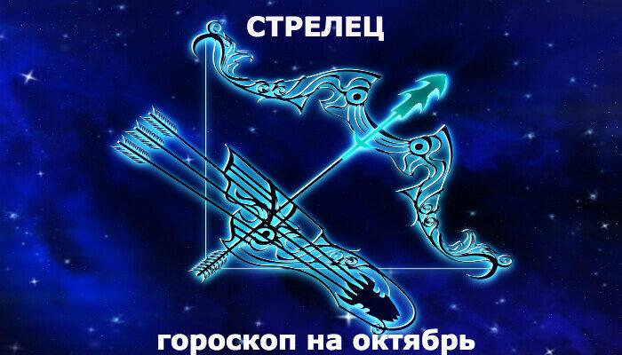 Стрелец гороскоп на октябрь