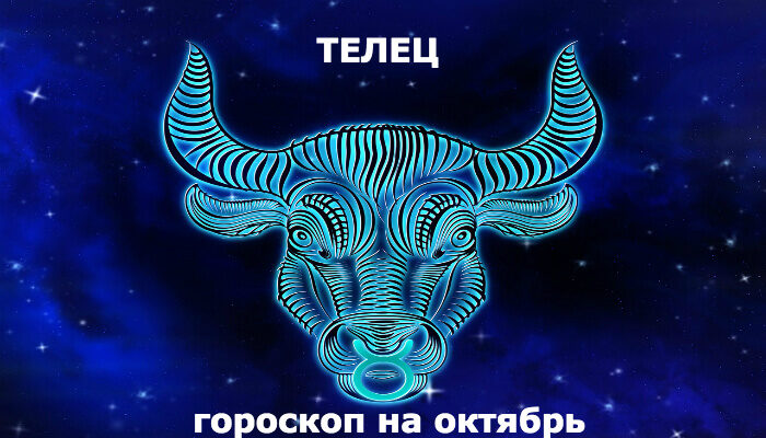 Телец гороскоп на октябрь 2019