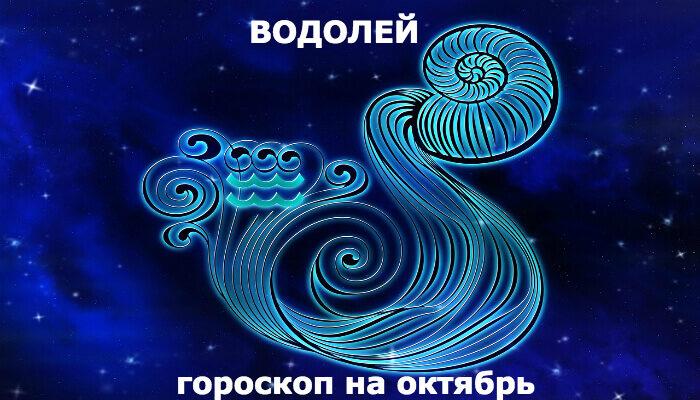 Водолей гороскоп на октябрь