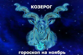 Козерог : гороскоп на месяц ноябрь 2019