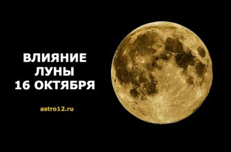 Фаза луны 16 октября 2019 года