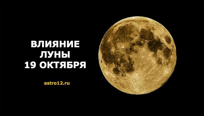 Фаза луны на 19 октября 2019 года