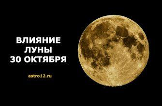 Фаза луны на 30 октября 2019 года