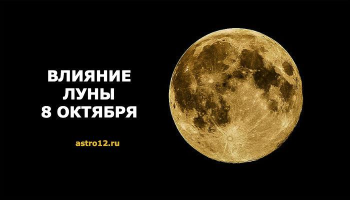 Фаза луны 8 октября 2019 года