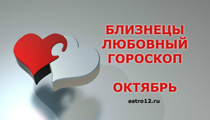 Близнецы любовный гороскоп на октябрь 2019