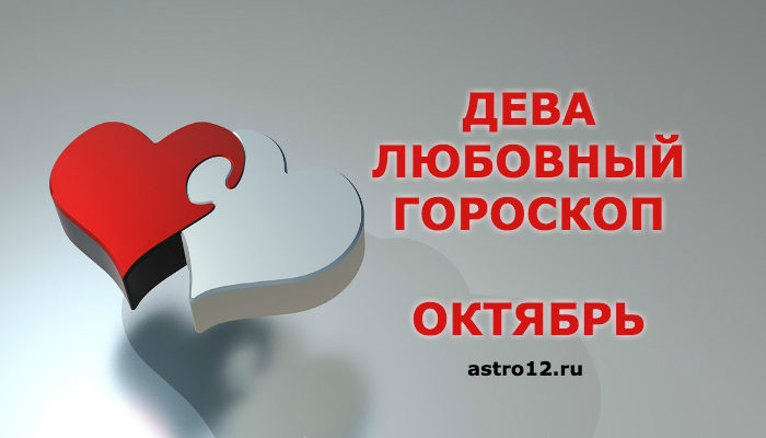 Дева любовный гороскоп на октябрь 2019