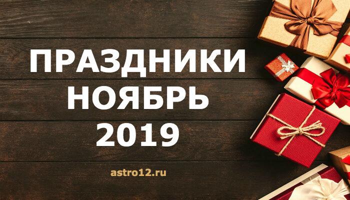 календарь праздников в ноябре 2019 года