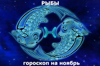 Рыбы : гороскоп на месяц ноябрь 2019