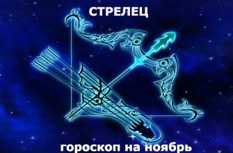 Стрелец : гороскоп на месяц ноябрь 2019