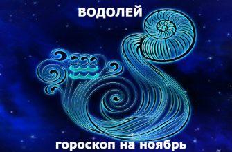 Водолей : гороскоп на месяц ноябрь 2019
