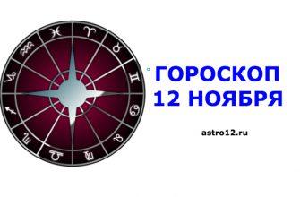 Гороскоп на 12 ноября 2019 года