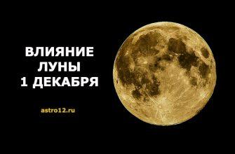 Фаза луны на 1 декабря 2019 года