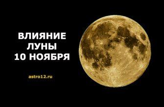 Фаза луны на 10 ноября 2019 года