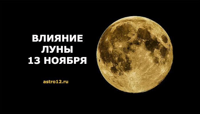 Фаза луны на 13 ноября 2019 года