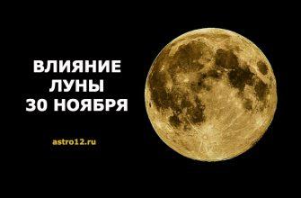 Фаза луны на 30 ноября 2019 года