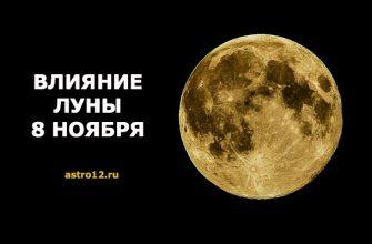 Фаза луны на 8 ноября 2019 года