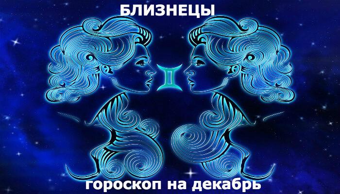 Близнецы гороскоп на месяц декабрь 2019