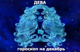 Дева гороскоп на месяц декабрь 2019