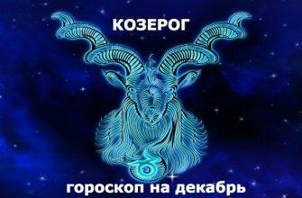 Козерог гороскоп на месяц декабрь 2019