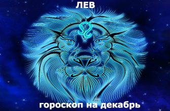 Лев гороскоп на месяц декабрь 2019